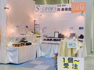 第11回 国際アクセサリーEXPO 秋 東京ビックサイトにて。アクセサリーOEMの寿商会 指輪、ネックレス、バングル、ブレスレット、ヘアアクセ、キーホルダー、専用ケースなど小ロット・短納期にて承ります。