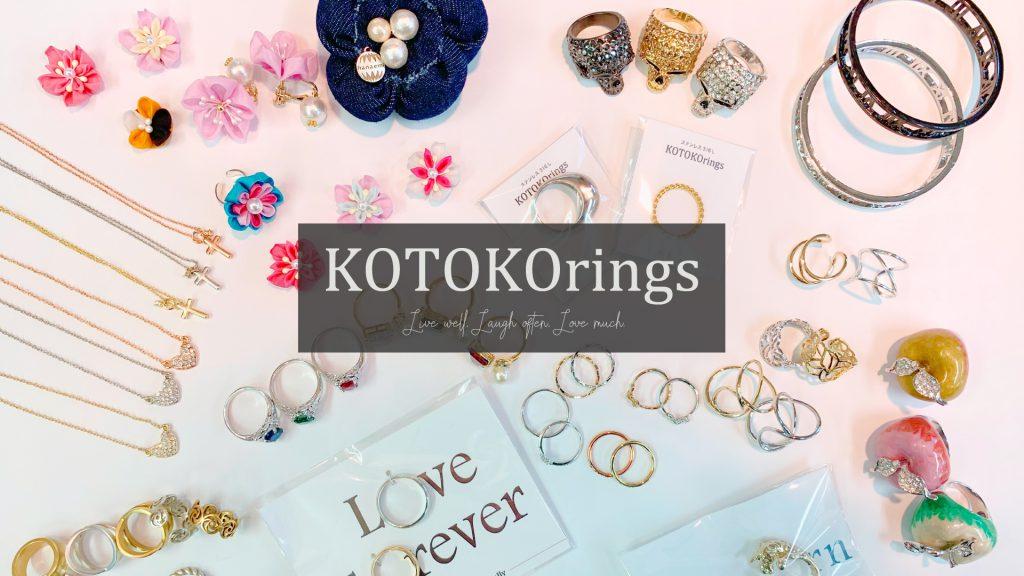 KOTOKOrings - 1号〜27号サイズの指輪を中心に、ニッケルフリー・真鍮・合金・シルバー925など。ビジューやパール、キュービックジルコニアストーン、アンティーク調のヴィンテージデザインなど、性別や年齢を問わないアクセサリーを販売。送料無料。即日発送。